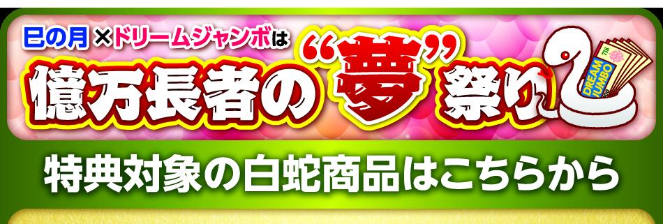 """巳の月×ドリームジャンボは億万長者の""""夢""""祭り"""