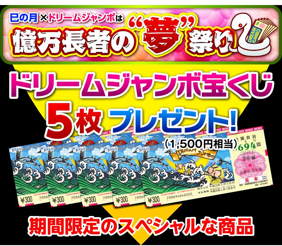 """巳の月×ドリームジャンボは億万長者の""""夢""""祭り!期間限定のスペシャルな商品"""