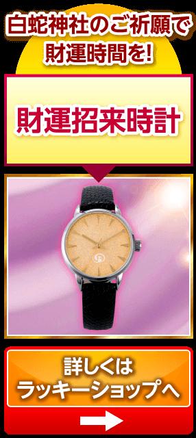 財運招来時計