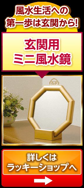 玄関用ミニ風水鏡