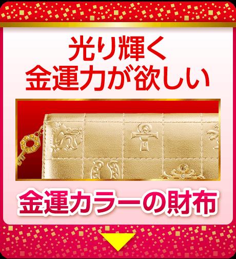 光り輝く金運力が欲しい:金運カラーの財布