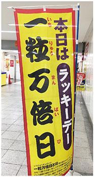 ichimaneki_5