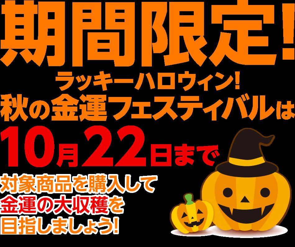 期間限定!ラッキーハロウィン!秋の金運フェスティバルは10月22日まで