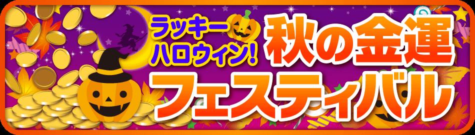 ラッキーハロウィン!秋の金運フェスティバル