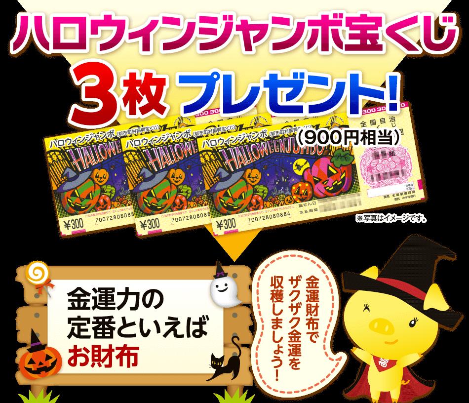 ハロウィンジャンボ宝くじ3枚プレゼント!
