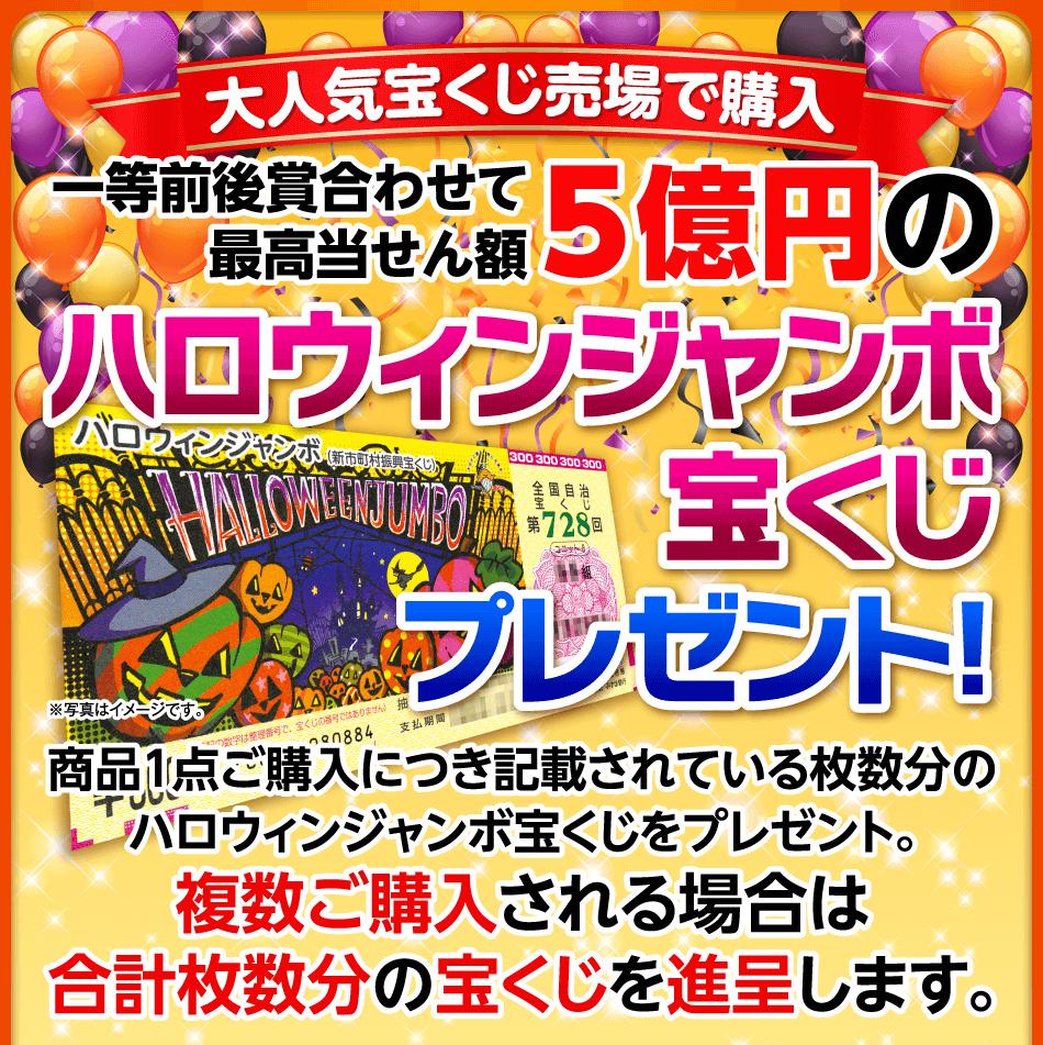 大人気宝くじ売場で購入一等前後賞合わせて最高当せん額5億円のハロウィンジャンボ宝くじプレゼント!