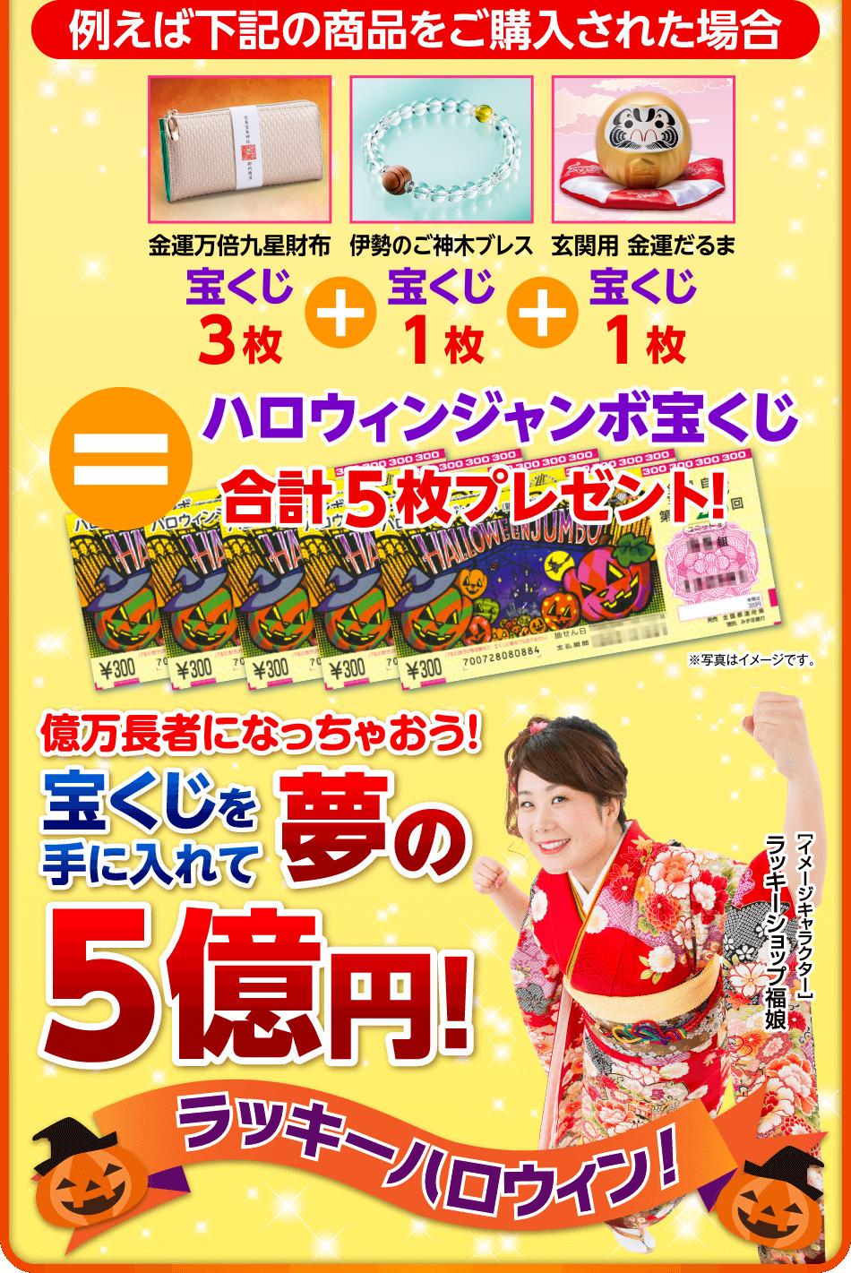 億万長者になっちゃおう!宝くじを手に入れて夢の5億円!ラッキーハロウィン!