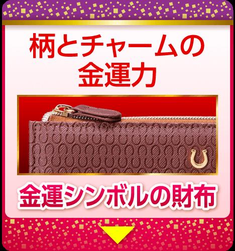 柄とチャームの金運力 金運シンボルの財布