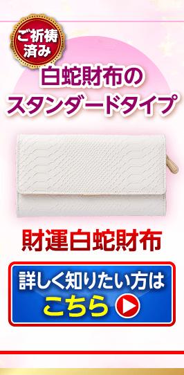 ご祈祷済み 白蛇財布のスタンダードタイプ 財運白蛇財布