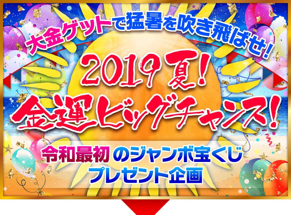 2019夏!金運ビッグチャンス!