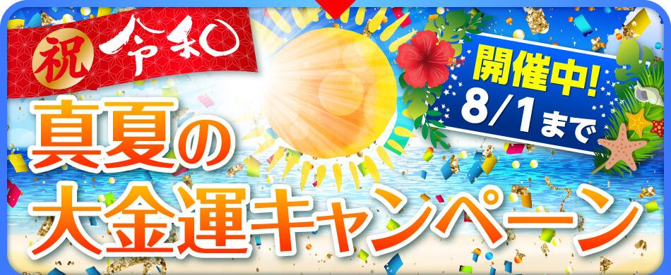 真夏の大金運キャンペーン