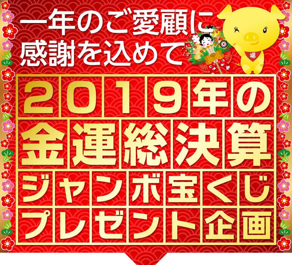 2019年の金運総決算!歳末大金運祭