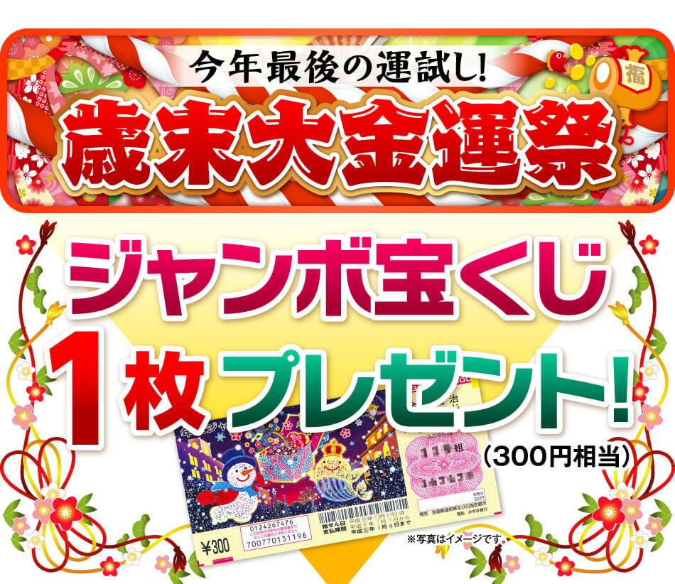 ジャンボ宝くじ1枚プレゼント!