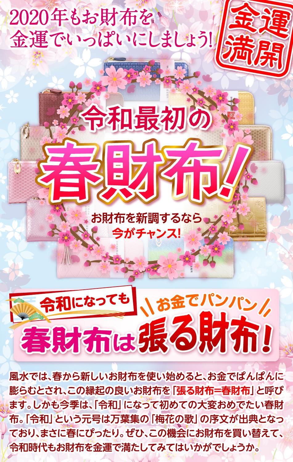 2020年もお財布を金運でいっぱいにしましょう!令和最初の春財布!