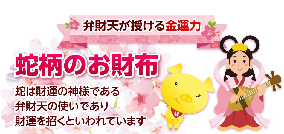 """""""弁財天が授ける金運力 蛇柄のお財布"""