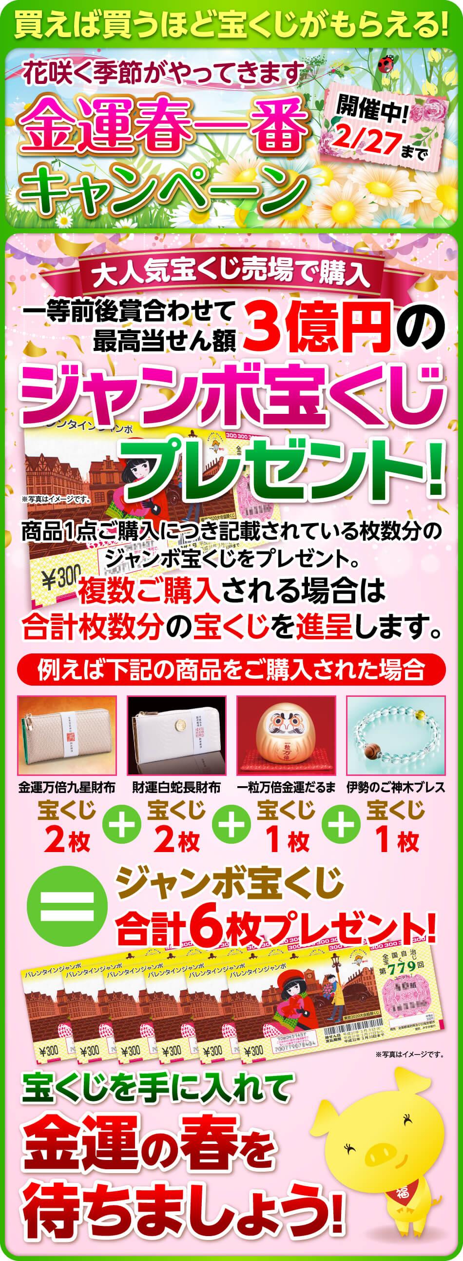 3億円のジャンボ宝くじプレゼント