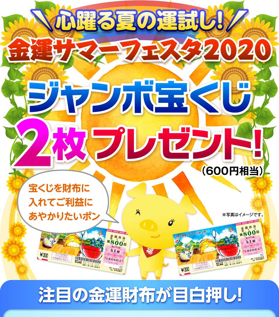 金運サマーフェスタ2020 ジャンボ宝くじ 2枚プレゼント