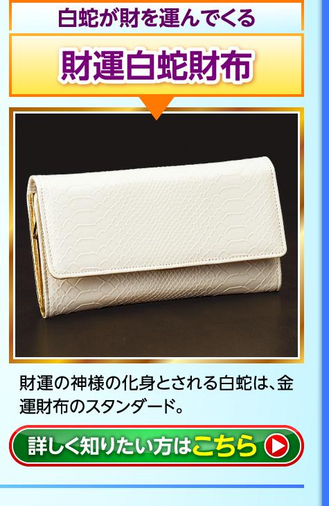 財運白蛇財布