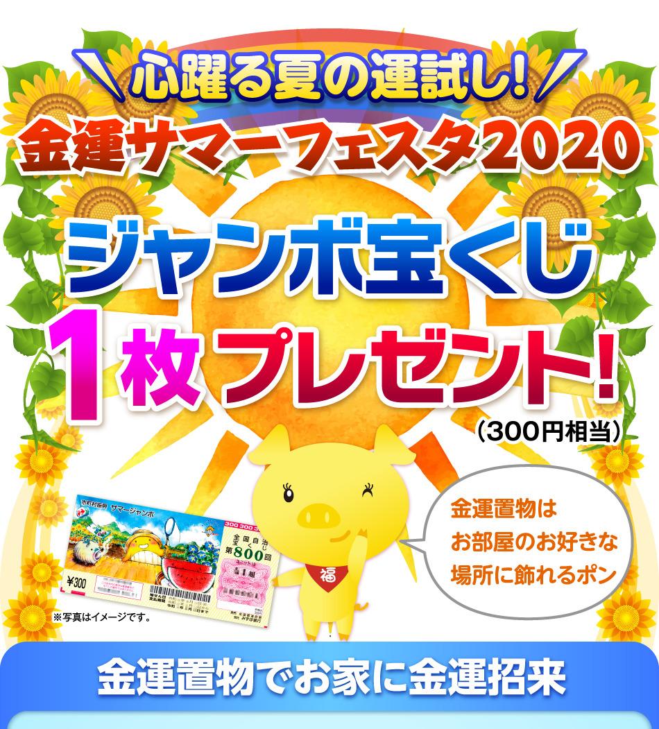 金運サマーフェスタ2020 ジャンボ宝くじ 一枚プレゼント
