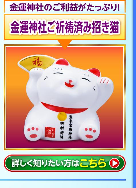金運神社ご祈祷済み招き猫