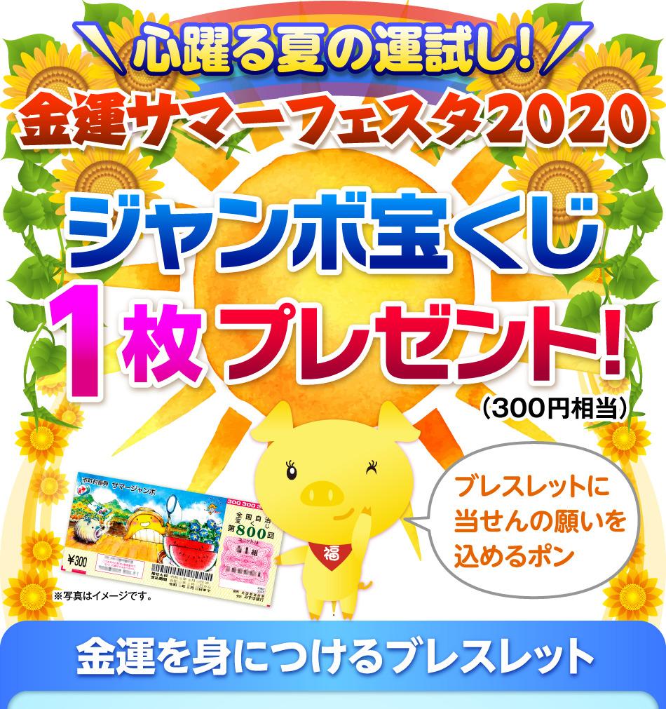 金運サマーフェスタ2020 ジャンボ宝くじ 1枚プレゼント