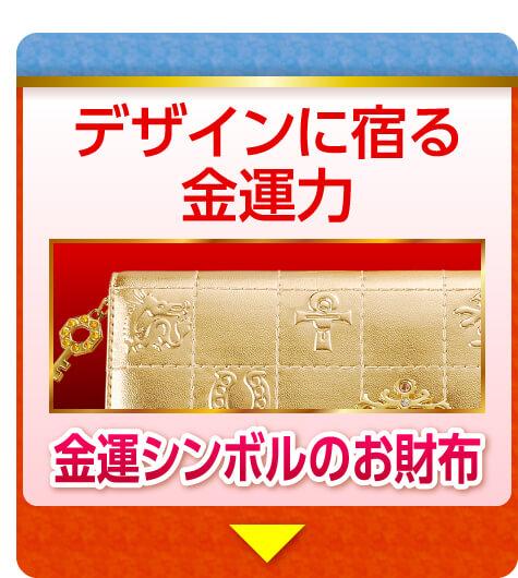 デザインに宿る金運力 金運シンボルのお財布