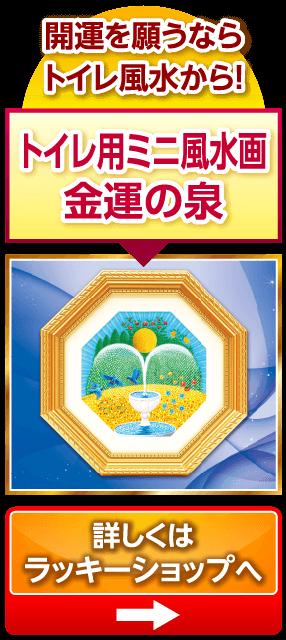トイレ用ミニ風水画金運の泉