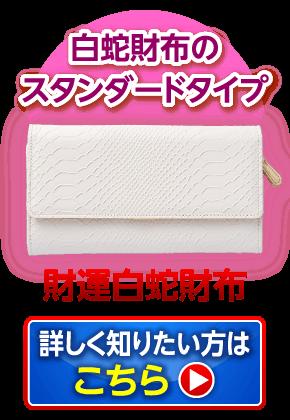 白蛇財布のスタンダードタイプ:財運白蛇財布
