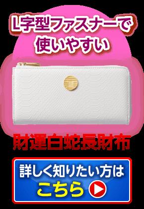 L字型ファスナーで使いやすい:財運白蛇長財布