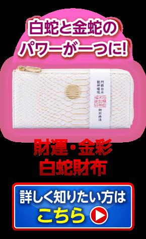 白蛇と金蛇のパワーが一つに!:財運・金彩白蛇財布
